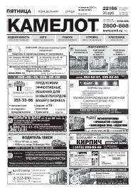Дать объявление в газету камелот воронеж ухта - доска объявлений
