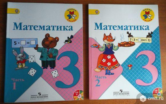 математике волкова м и моро с учебник решебник по и 3 класс
