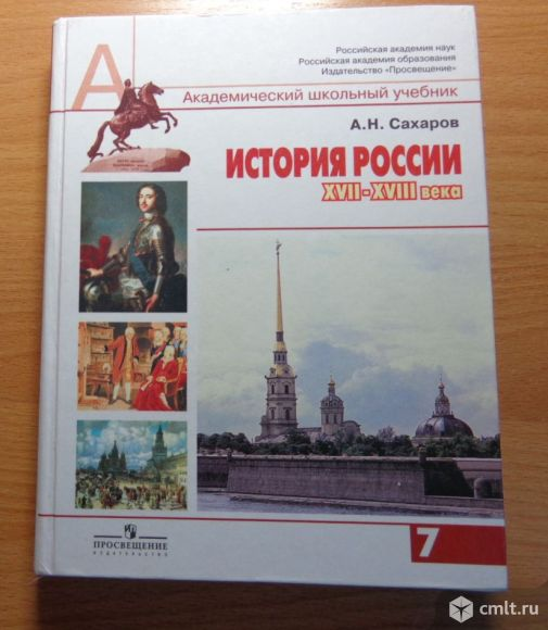 Учебник по истории артемов и лубченко читать онлайн