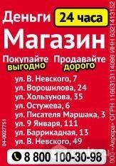 Магазин кожи и меха Золотое Руно в Москве кожаные