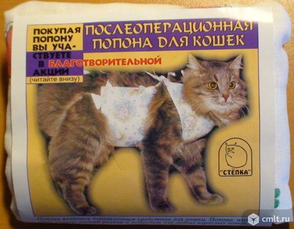 Попона послеоперационная для кошки