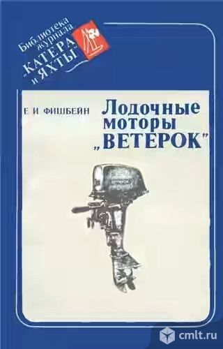 лодочный справочник