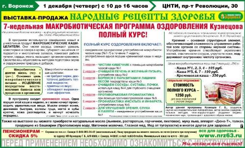 (каша 7 со льном, тыквой, орехом кедра - товар по ссылке http://rad-zhizniru/shop/makrobioticheskaya-kasha-7-s-kedrom-dlya-uluchsheniya-zreniya-sluxa-i-pamyati/)