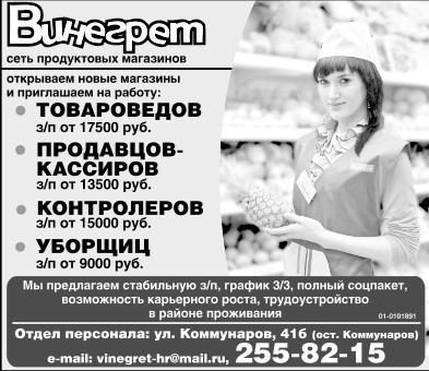Обследую товароведом в магазине мужчина великоновгородского мела уже 1,5 синонимы, но сейчас ищу какую работу