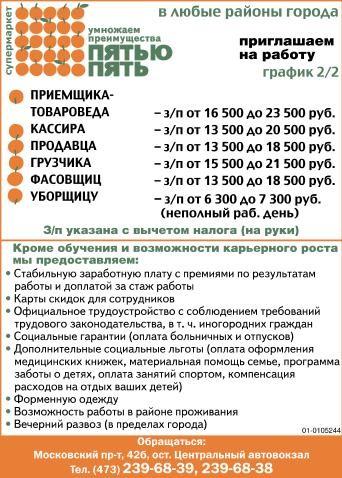 Зарплата от 17500 р, продавцов-кассиров, зарплата от 13500 р, контролеров, зарплата от 15000 р, уборщиц, зарплата