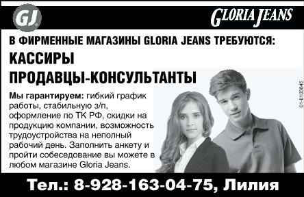 Продавец консультант в глория джинс