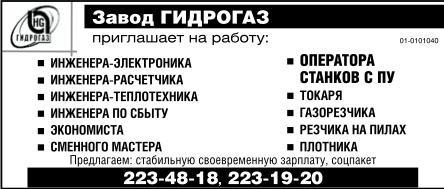 Завод Экс-Форма приглашает на работу специалистов!