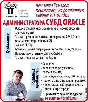 901649ff5d8b1 Администратор СУБД Oracle — Воронеж — Доска объявлений Камелот