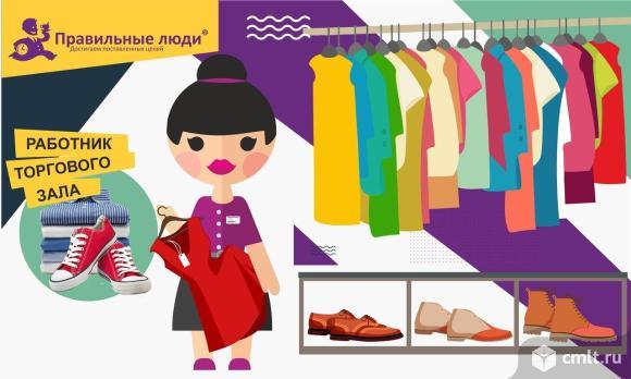 7a5034b787da Работник торгового зала в магазин одежды — Воронеж — Доска ...
