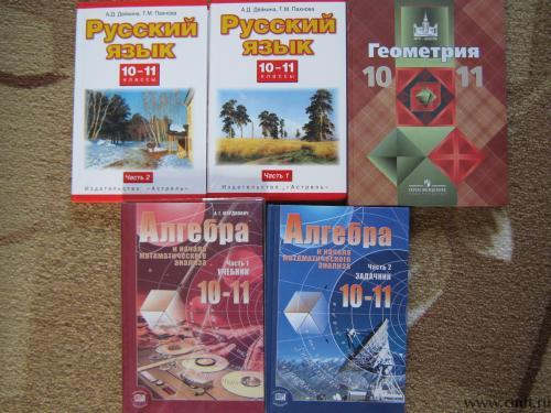 Учебники 11 класс схема