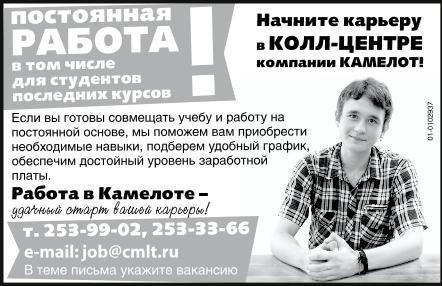 39ef8e350c651 Постоянная работа — Воронеж — Доска объявлений Камелот