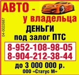 Договор займа под залог автомобиля :: Микрокредитная