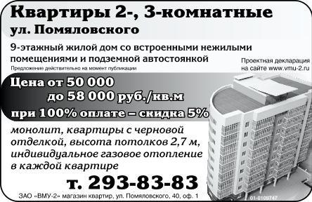 Продажа 3-комнатной квартиры, иркутск, помяловского, 7