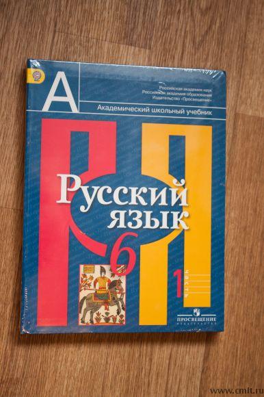 учебник класс гдз 1 часть языку 6 русскому рыбченкова