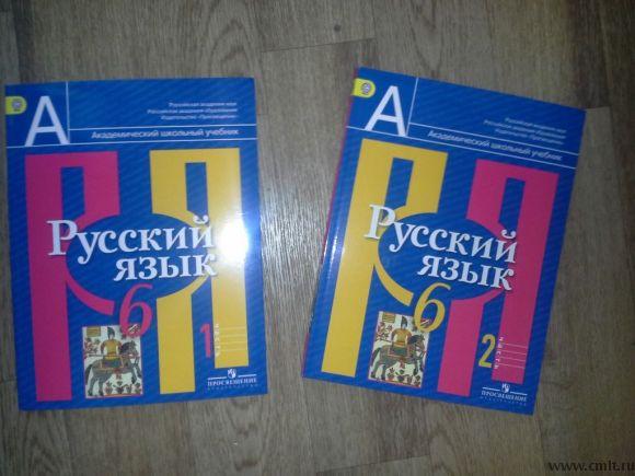 класс решебник новый русский учебник 6 язык