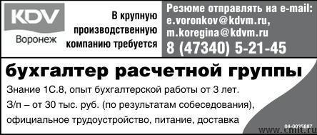 Бухгалтер (север иркутской области)