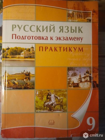 Гдз По Русскому Языку Подготовка К Экзамену 9 Класс