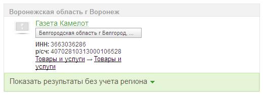 Заполнение реквизитов в сбербанк онлайн