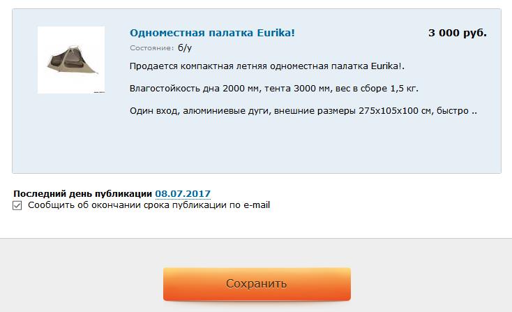 Камелот воронеж дать объявление бесплатно подать объявление об аренде квартиры в ярославле