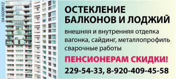 Есть ли скидки пенсионерам при остеклении балконов.