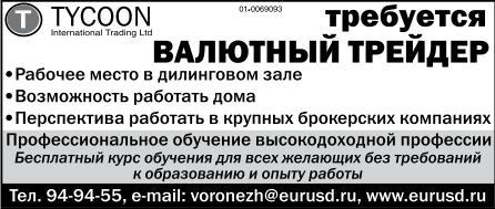 Работа валютный трейдер